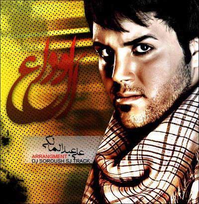 http://s2.picofile.com/file/7153100214/Ali_Abdolmalekiz.jpg