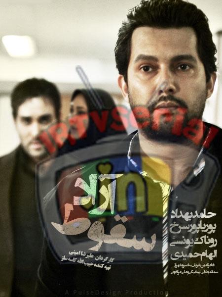 دانلود سریال سقوط آزاد با کیفیت عالی - irtvserial.in