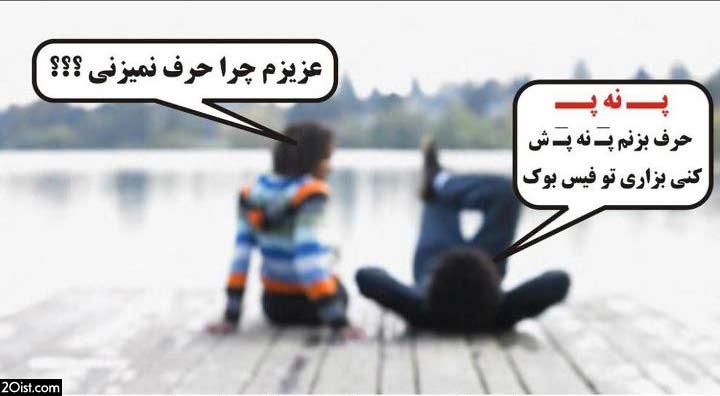 پ ن پ  تصویری (اخر خنده)