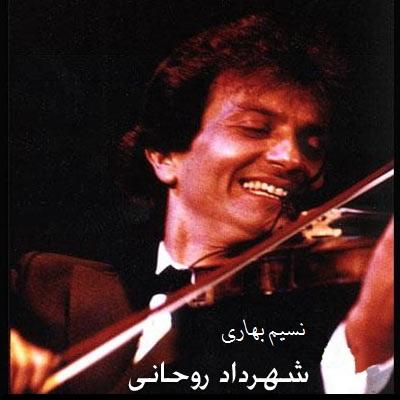 نسیم بهاری - شهرداد روحانی