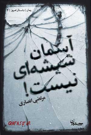 کتاب رمان آسمان شیشه ای نیست