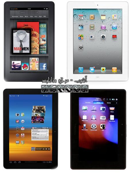 کیندل فایر آمازون، آیپد 2 اپل، گلکسی 10.1 سامسونگ، پلیبوک بلکبری | آشوب - مرجع دانلود