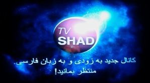شبکه فارسی جدید در هاتبرد بر روی ایر رفت