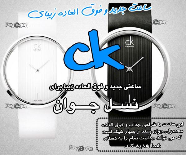 خرید ساعت CK اصل