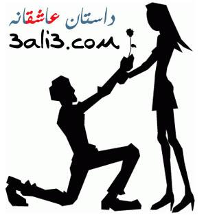 http://s2.picofile.com/file/7159855799/dastan_asheghane.jpg