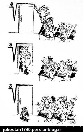 عکس طنز ریاضی کاربردی jokestan1740