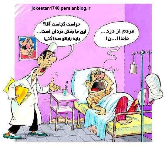 عکس طنز جدا شدن بیماران زن و مرد