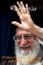 امام خامنه ای emam khamenei.ir