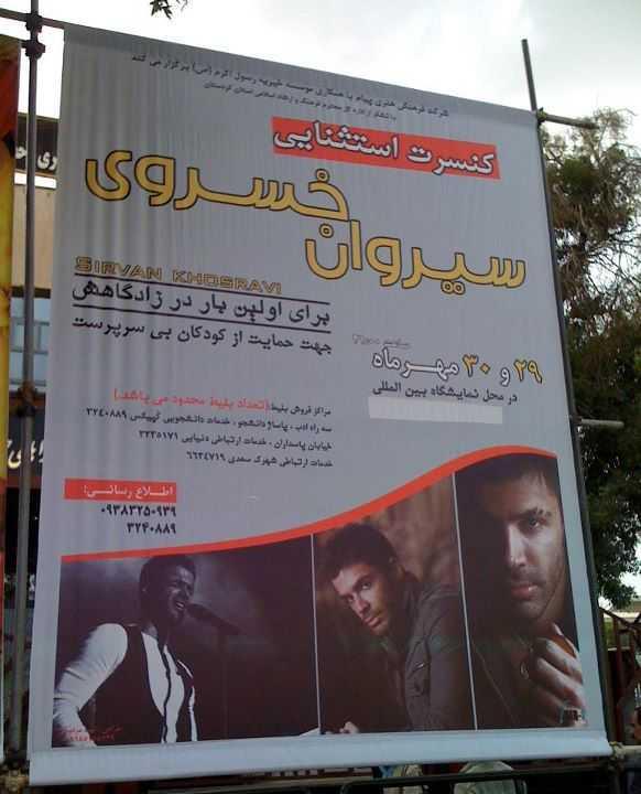 کنسرت سیروان در کردستان