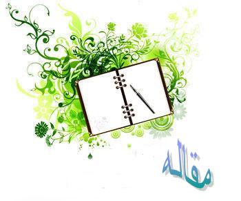 دانلود مقاله با موضوع زندگانی حضرت فاطمه زهرا (س)