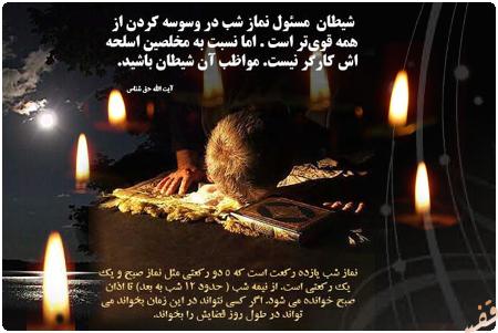 چراموفق به خواندن نماز شب نمیشویم؟