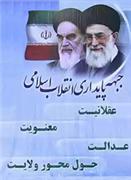 سایت جبهه پایداری انقلاب اسلامی-کلیک کنید