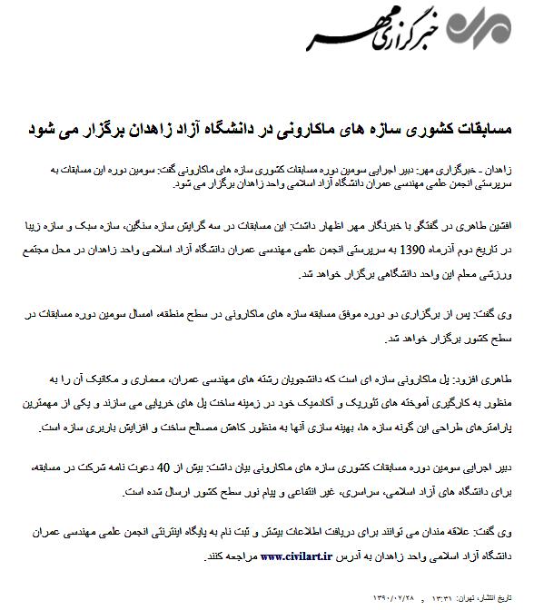 سومین دوره مسابقات کشوری سازه های ماکارونی به میزبانی دانشگاه آزاد اسلامی واحد زاهدان