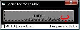Hide the taskbar