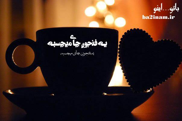 http://s2.picofile.com/file/7166438488/ba2inam_love_pic.jpg