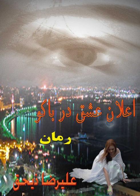 http://s2.picofile.com/file/7168027204/elane_eshgh_alireza_zihagh.jpg