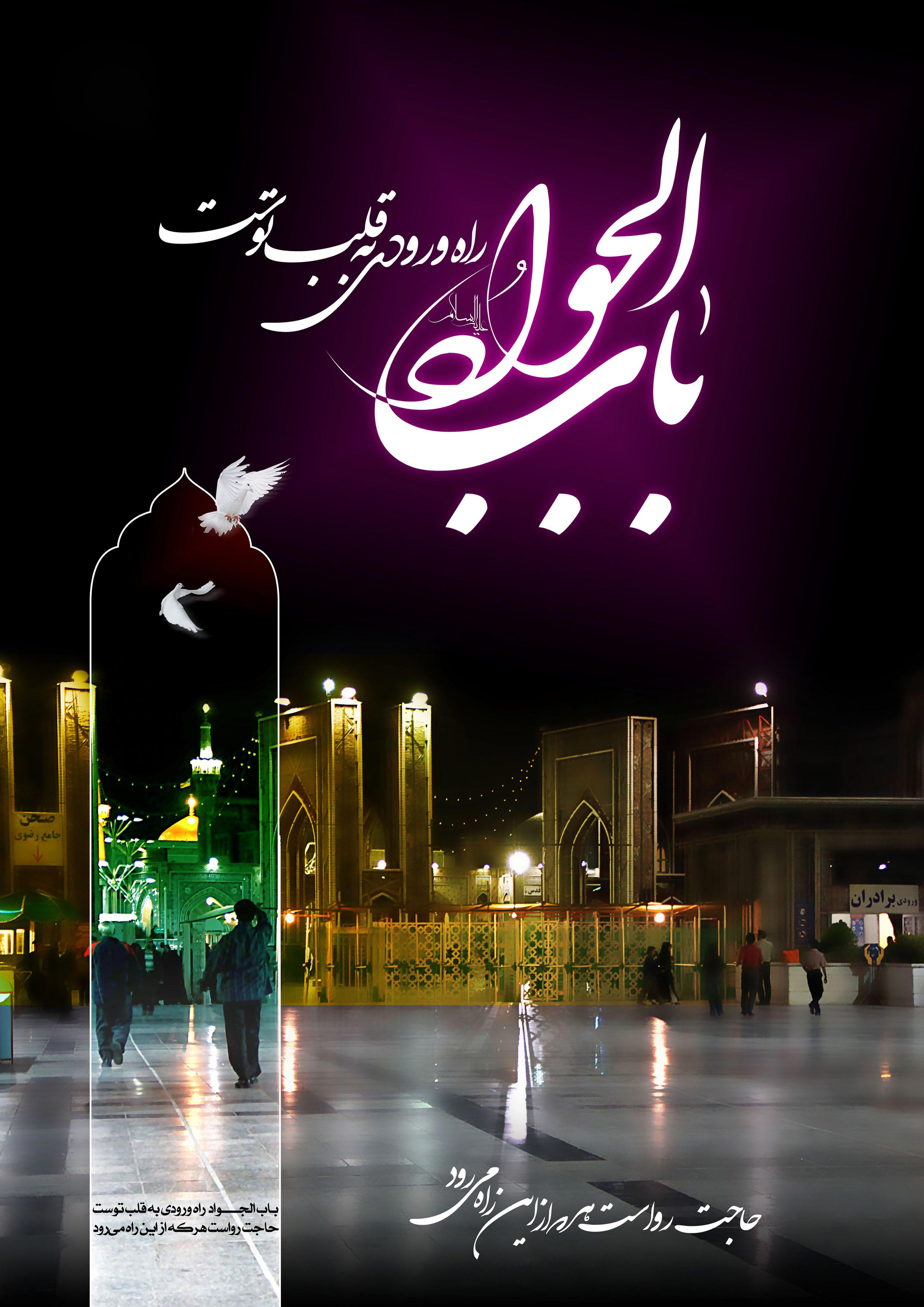 http://s2.picofile.com/file/7168362682/shahadat_emam_javad_2.jpg