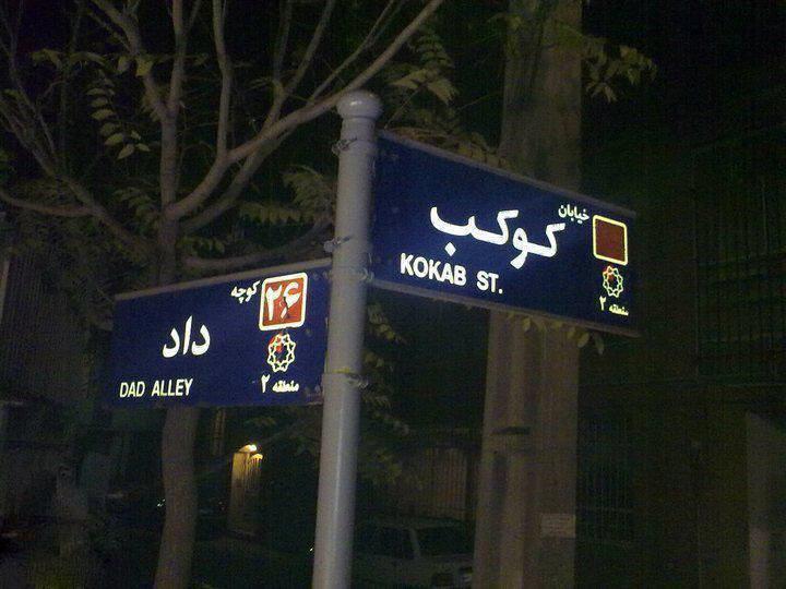 http://s2.picofile.com/file/7168766769/khandedar_irani06.jpg