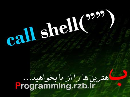 Call shell