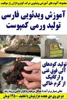 آموزش ویدئویی فارسی تولید کرم زباله خور و تهیه ورمی کمپوست توسط شرکت کوثرپرداز