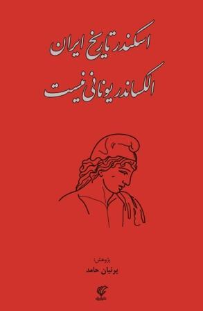 عکس کتاب اسکندر تاریخ ایران الکساندر یونانی نیست