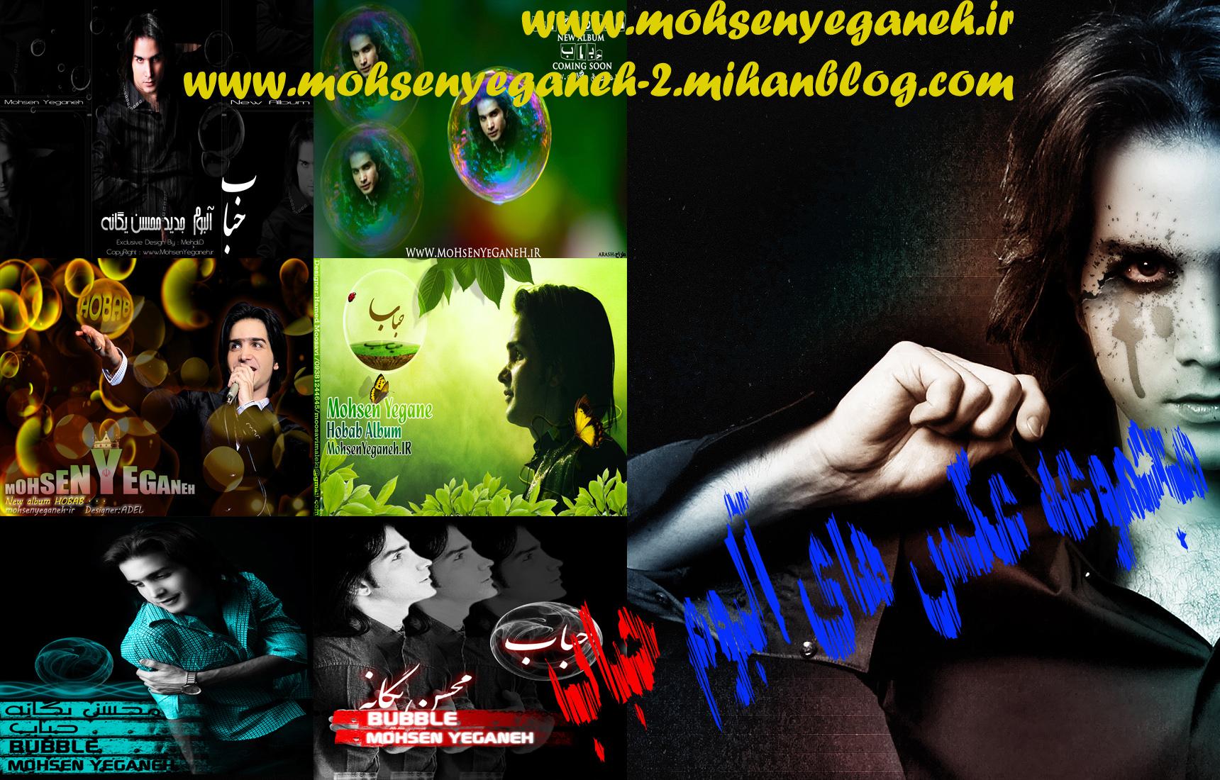 http://s2.picofile.com/file/7171512468/Mohsen_Yeganeh_ir_1.jpg