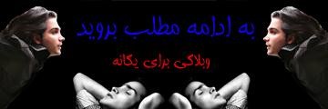 http://s2.picofile.com/file/7171522682/www_mohsenyeganeh_2_imhanblogcom_1.jpg