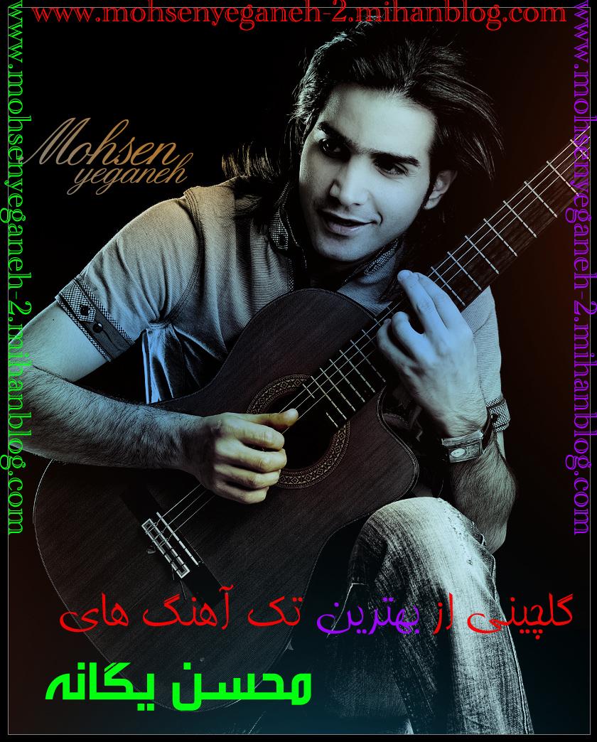 http://s2.picofile.com/file/7171525050/Mohsen_Yeganeh_ir_2.jpg