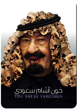 آل سعود خونخوار