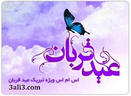 http://s2.picofile.com/file/7171940642/ghorban.jpg