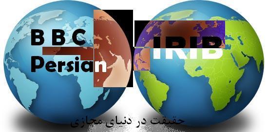 BBC Persian و IRIB هر کدام از دنیائی دیگر خبر می دهند