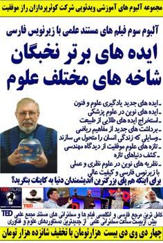 http://s2.picofile.com/file/7172151719/third_Farsi_Docs_s.jpg
