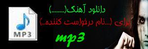 http://s2.picofile.com/file/7172243010/dar.jpg