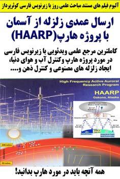 http://s2.picofile.com/file/7172457204/kowsarpardaz_Haarp_s.jpg