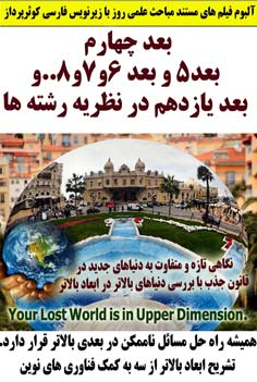 http://s2.picofile.com/file/7172457632/kowsarpardaz_4th_dimension_s.jpg