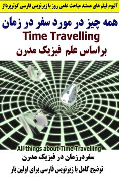 http://s2.picofile.com/file/7172459244/kowsarpardaz_timetravell_s.jpg