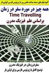 http://s2.picofile.com/file/7172459458/kowsarpardaz_timetravell_ss.jpg