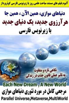 http://s2.picofile.com/file/7172460642/kowsarpardaz_parallel_universe_s.jpg