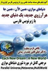 http://s2.picofile.com/file/7172460749/kowsarpardaz_parallel_universe_ss.jpg
