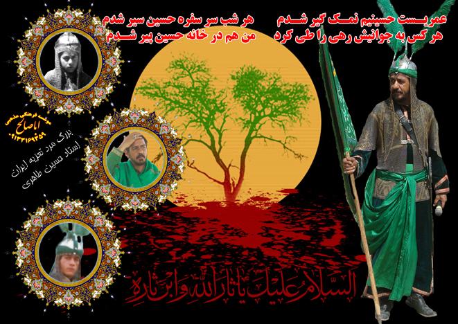تعزیه - حسین طاهری