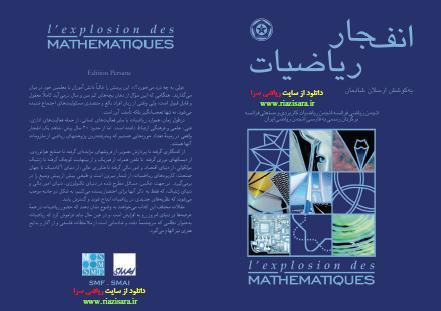 انفجار ریاضیات