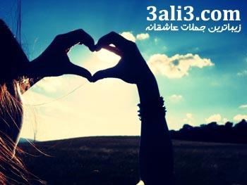 http://s2.picofile.com/file/7174686448/jomle_love.jpg