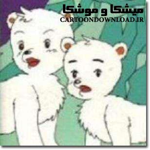 کارتون میشکا و موشکا | CartoonDownload.net