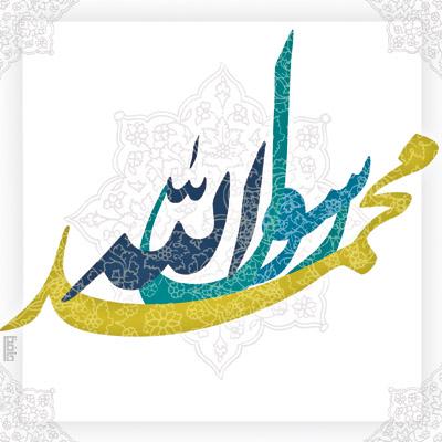 اشعار میلاد آقا رسول الله - 87