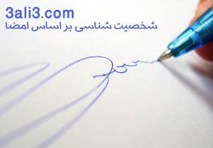 http://s2.picofile.com/file/7176445371/emza.jpg