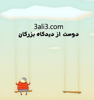 http://s2.picofile.com/file/7176589458/doost_didgah.jpg