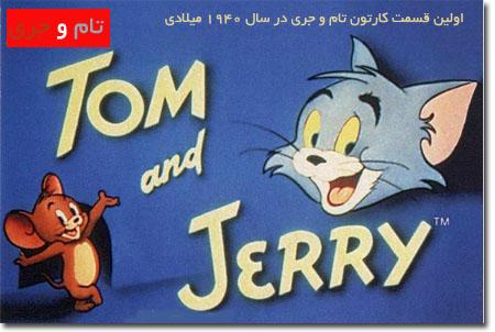 اولین قسمت کارتون تام و جری در سال 1940 | www.iranfacebook.net