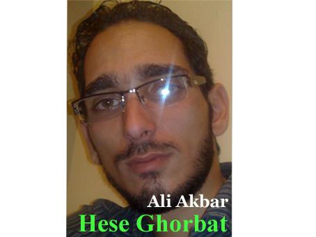http://s2.picofile.com/file/7176796127/hese_ghorbat2.jpg