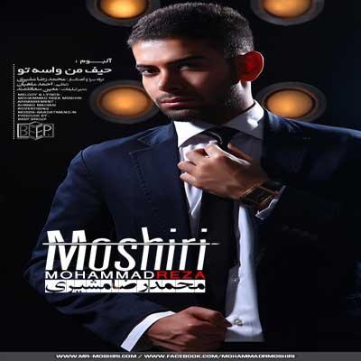 آلبوم جدید محمدرضا مشیری با نام حیف من واسه تو