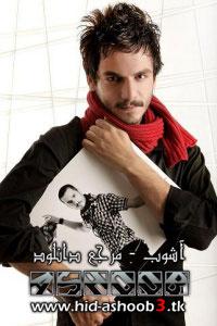 بیوگرافی عباس غزالی | WwW.Hid-AshooB3.TK